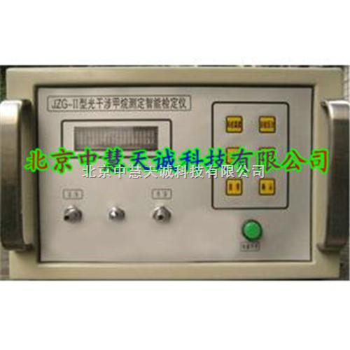 光干涉甲烷测定器校准装置/光干涉甲烷测定器检定仪 型号:JZG-II
