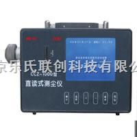 直读式测尘仪LS/CCZ-1000
