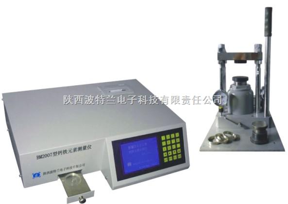 M2007型 石灰石分析仪 石灰石粉分析仪 元素测量仪 陕西波特兰电子