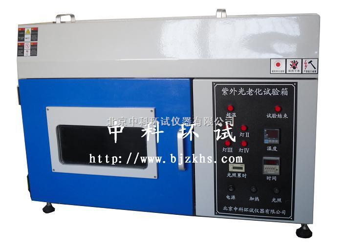 ZN-TZ耐黄变紫外光老化箱