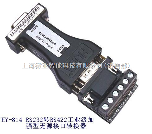 rs232转rs485串口转换器 全双工转换器