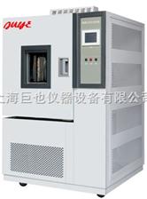 JY-100TF高低温交变试验箱