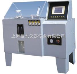JYF-060/090/120/160/200盐雾试验箱|盐雾试验机