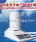 水分仪(SFY-20A卤素快速水分测定仪)