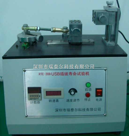 RTE-209-USB插拔寿命试验机