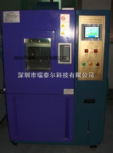 RTE-韶关恒温恒湿试验机,韶关恒温恒湿试验箱,恒温恒湿实验机,恒温恒湿实验箱
