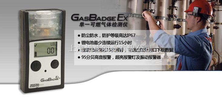 英思科GB90Ex可燃气体检测仪