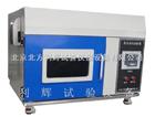 SNSN-T台式氙灯耐候试验箱
