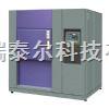 低能耗二箱式冷热冲击试验箱西藏价格
