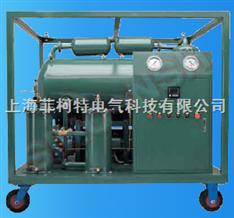 DZL系列聚集式真空濾油機
