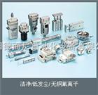 LC6D-220ADSMC洁净/低发尘