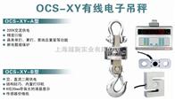 OCS5吨行车吊钩磅,上海便宜10吨吊秤