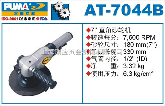 巨霸气动工具-巨霸气动角磨机-AT-7044B