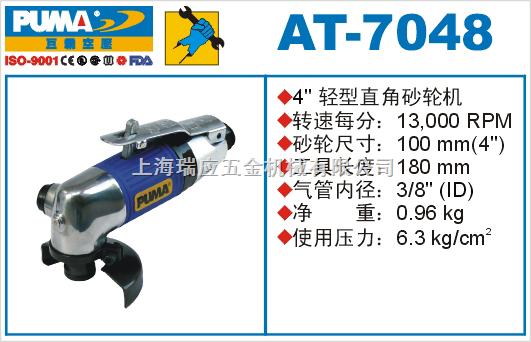 巨霸氣動砂輪機-AT-7048