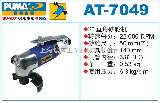 巨霸氣動工具-AT-7049