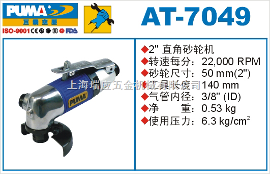 美國巨霸氣動工具AT-7049