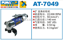 AT-7049美國巨霸氣動工具AT-7049