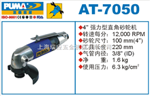 AT-7050美國巨霸氣動工具AT-7050