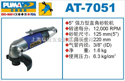 美国巨霸气动工具AT-7051