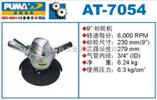 AT-7054美國巨霸氣動工具