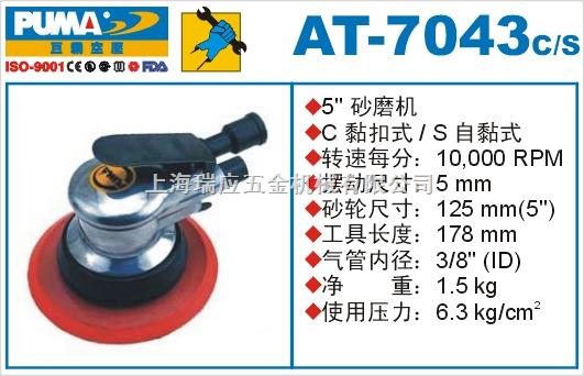 巨霸氣動工具AT-7043C