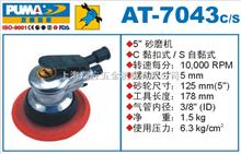 AT-7043C巨霸氣動工具AT-7043C