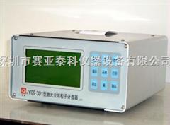激光尘埃粒子计数器Y09-301 LCD