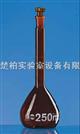 5ml-1000mlA级棕色容量瓶(德国BRAND带检验证书)