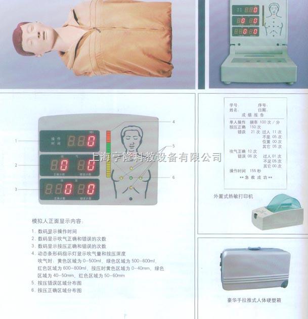 触电急救训练模拟人|高级半身心肺复苏模拟人