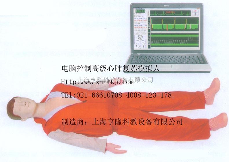 电脑心肺复苏模拟人|KAH/CPR700高级心肺复苏模拟人(计算机控制)