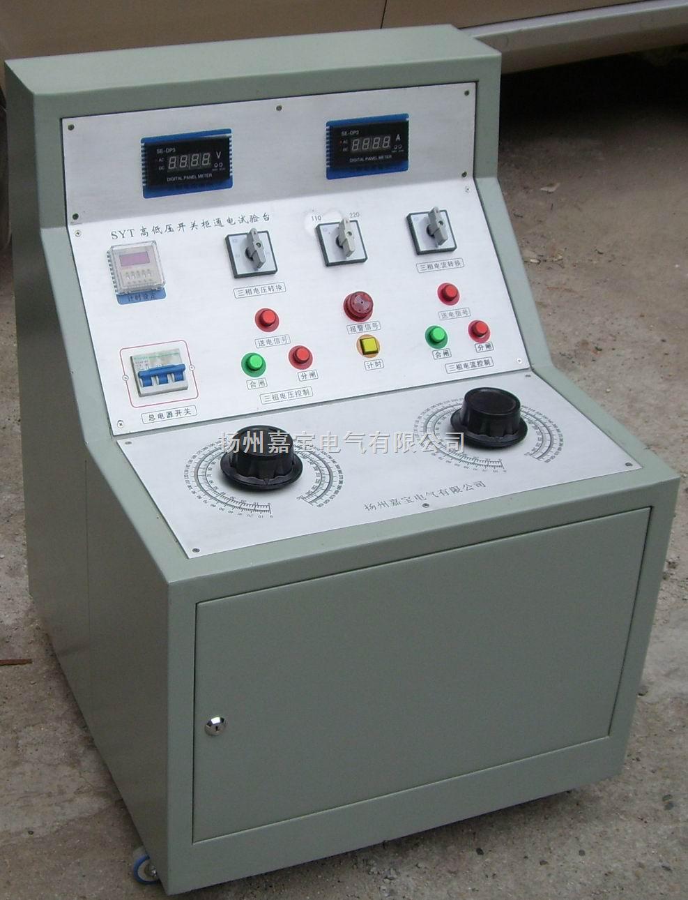 高低压开关柜通电试验台-开关柜试验台