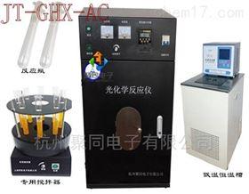 德州多试管光催化装置JT-GHX-AC反应釜厂家