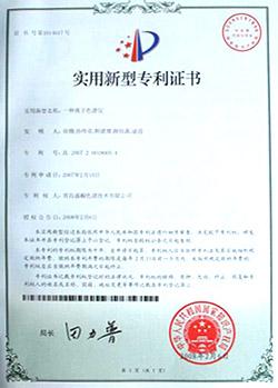 实用新型zl证书2