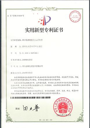 实用新型zl证书3