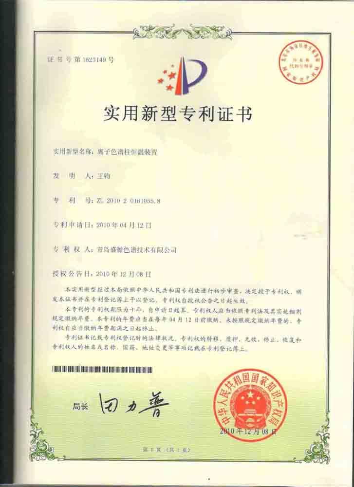 实用新型zl证书4