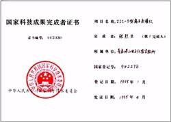 国家科技成果完成者证书1