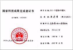 国家科技成果完成者证书2