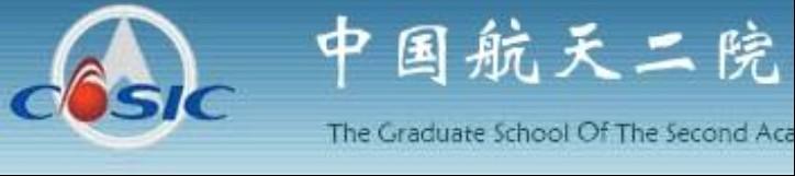 中国航天二院