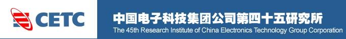 中国电子科技集团公司第四十五研究所