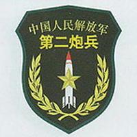 第二炮兵装备研究院