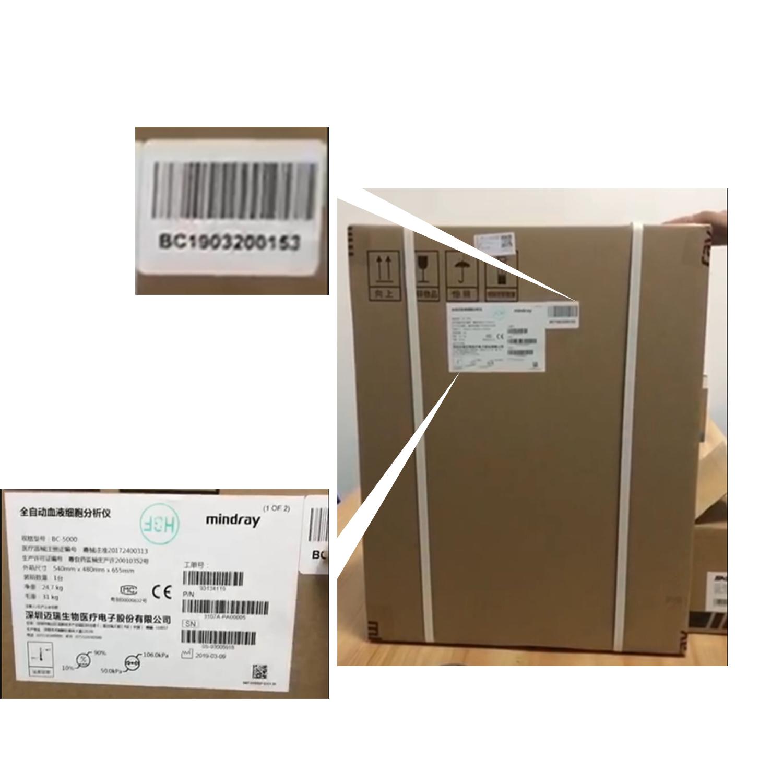 迈瑞全自动五分类血球分析仪BC-5000外包装标签