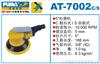 AT-7002C巨霸气动工具-巨霸气动砂磨机