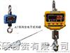 JC直视吊秤:上海钰恒电子秤 电子吊称 秤