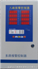 KMG系列KMG系列氣體報警控制器
