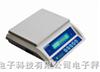 標準60kg英展桌稱  60kg全鋼電子鉤稱 60kg電子英展桌稱