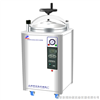 LDZX-50KBS不锈钢立式压力灭菌器