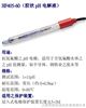 HF405-60梅特勒PH电极