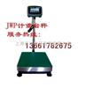 TCS-接PLC-4-20MA电流控制台秤, 湖北台秤,150kg电子台秤