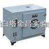 101-4 电热鼓风干燥箱