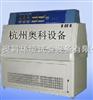 紫外光辐照老化试验箱ZN-P